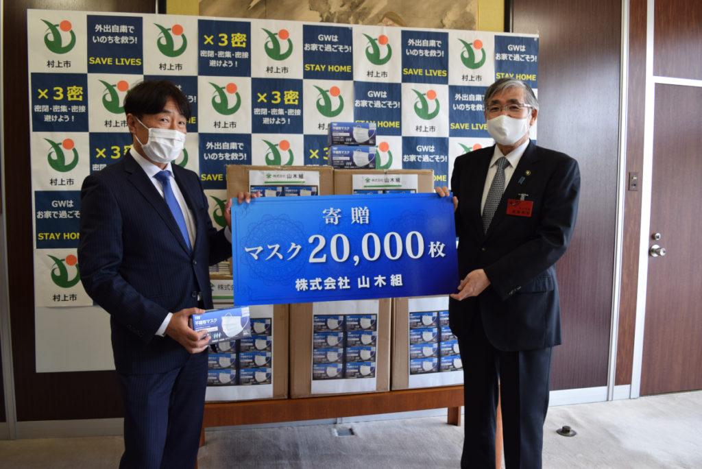マスク2万枚を村上市に寄付した
